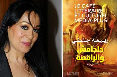 Café littéraire et culturel Média-Plus avec Rabia Djelti