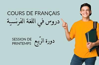 Cours de français - Session de printemps 2021
