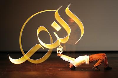 Calligraphie,danse, musique - CIE TURN OFF THE LIGHT / EMPREINTE(S)