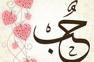 initiation à la calligraphie arabe